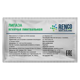 Липаза ягнячья RENCO (Новая Зеландия), 1 грамм