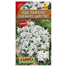 Семена Эдельвейс альпийский Снежное царство
