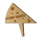 """Деревянная табличка в сыр """"Белпер-Кнолле"""""""