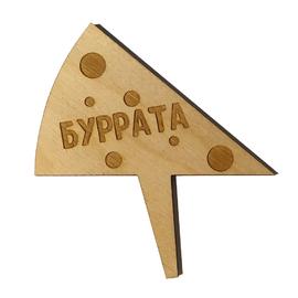"""Деревянная табличка в сыр """"Буррата"""""""